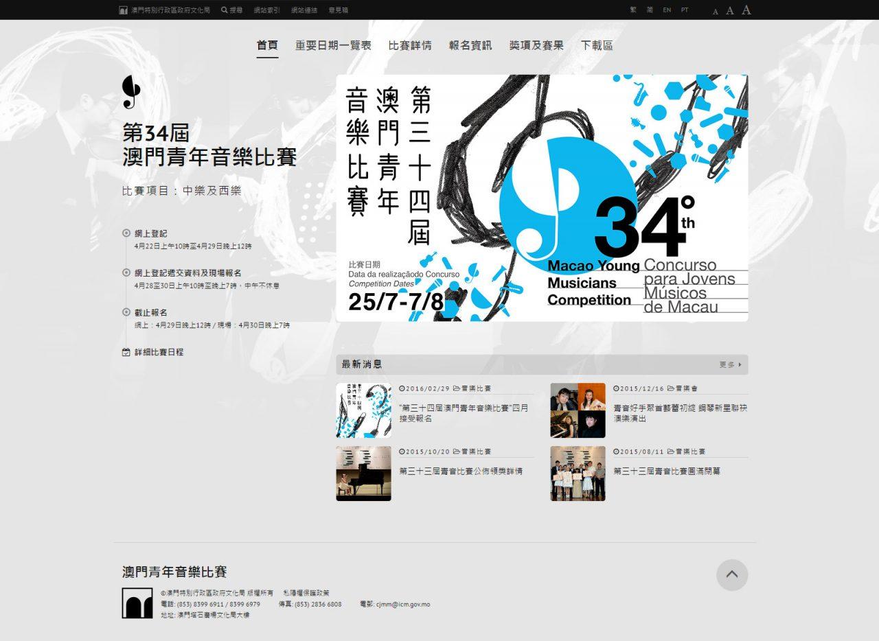 01_CJMM_34th_homepage
